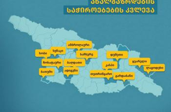 ახალგაზრდობის სააგენტო საქართველოს 10 რეგიონის 14 მუნიციპალიტეტში ახალგაზრდების საჭიროებების კვლევას ატარებს