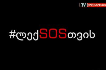 #ლექSOSთვის | TV მონიტორინგმა 15:00 საათზე მაუწყებლობა გათიშა