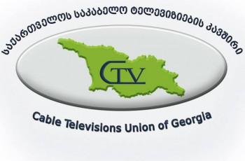 საქართველოს საკაბელო ტელევიზიების კავშირი ქართული ეროვნული მაუწყებლების მიერ ფასიანი ტრანზიტის მოთხოვნასთან დაკავშირებით განცხადებას ავრცელებს